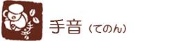 手音 | 福岡 大橋の珈琲店